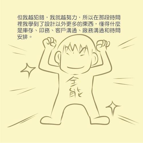 20131014行政院青輔會酸甜苦辣6.jpg