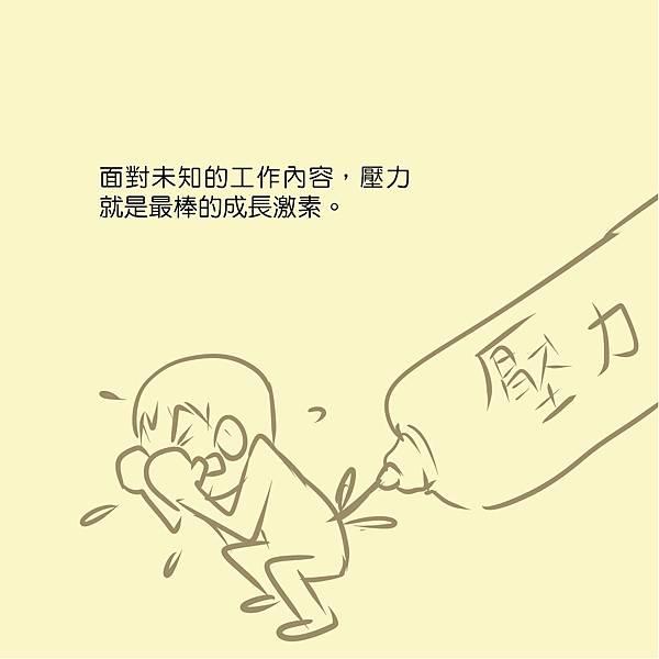 20131014行政院青輔會酸甜苦辣7.jpg
