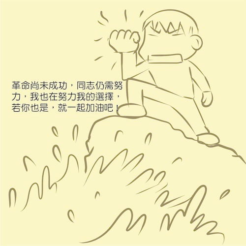 20131014行政院青輔會酸甜苦辣9.jpg