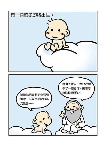 天使的名字2.jpg