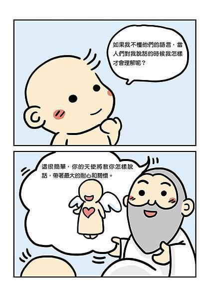 天使的名字4.jpg