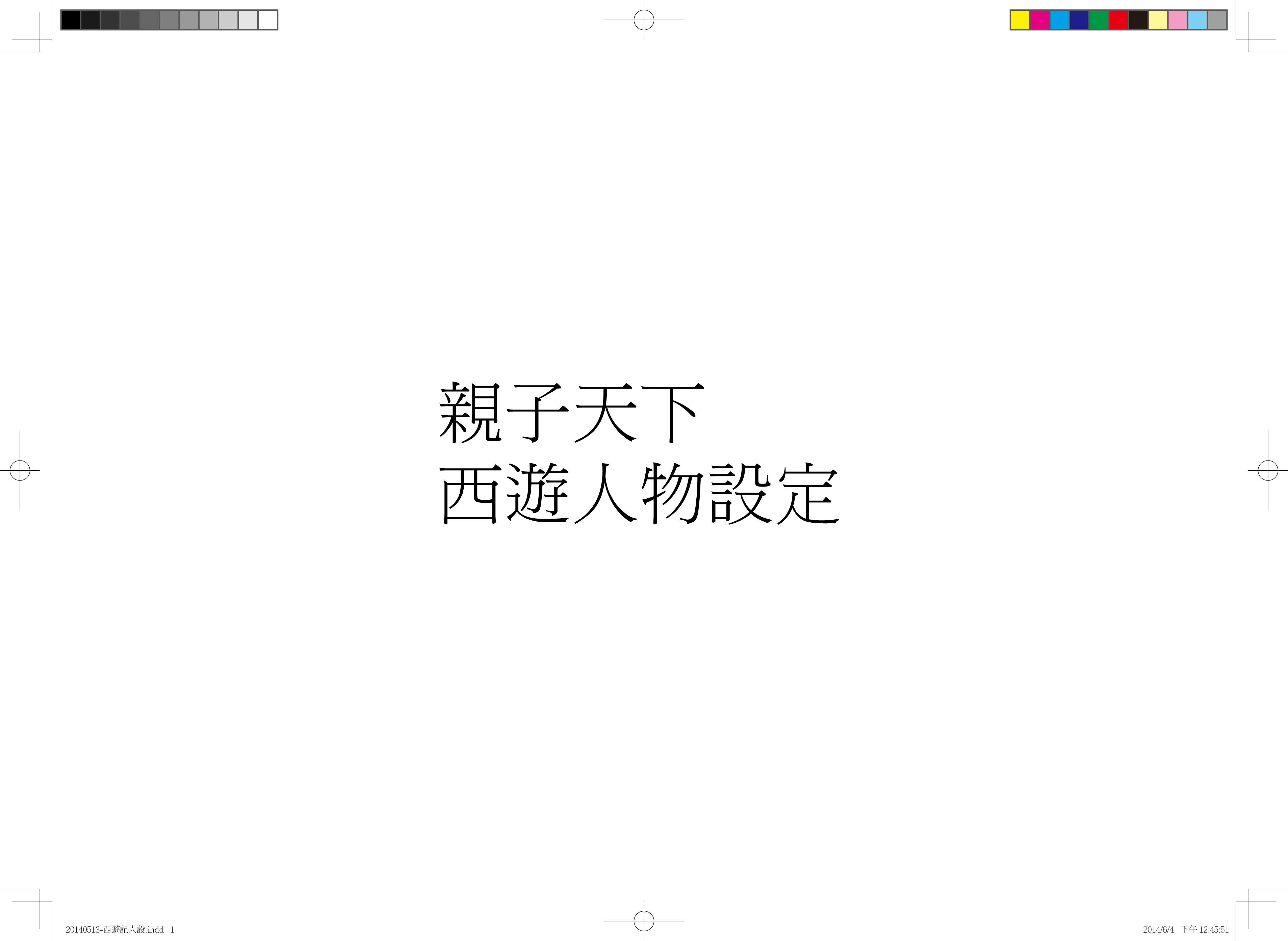 20140604-西遊記人設-1.jpg