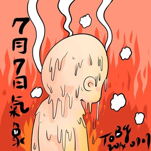 20140707-燃燒