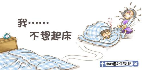 天下雜誌-親子天下_打擊壞習慣-賴床.jpg