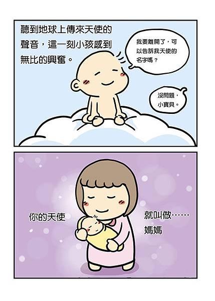 天使的名字6.jpg