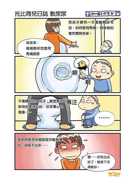 教尿尿-500.jpg