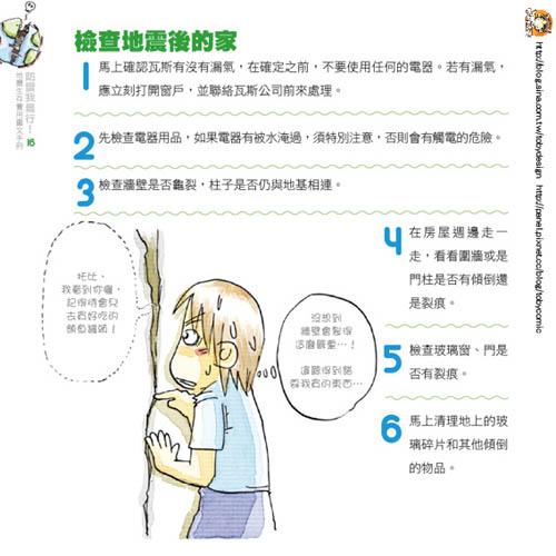 tobycomic_comic16.jpg