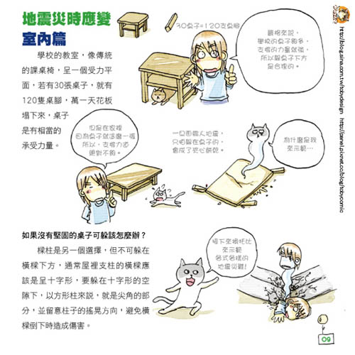 tobycomic_comic9.jpg