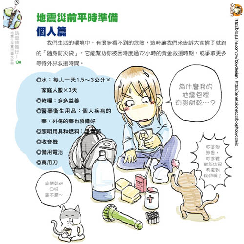tobycomic_comic8.jpg