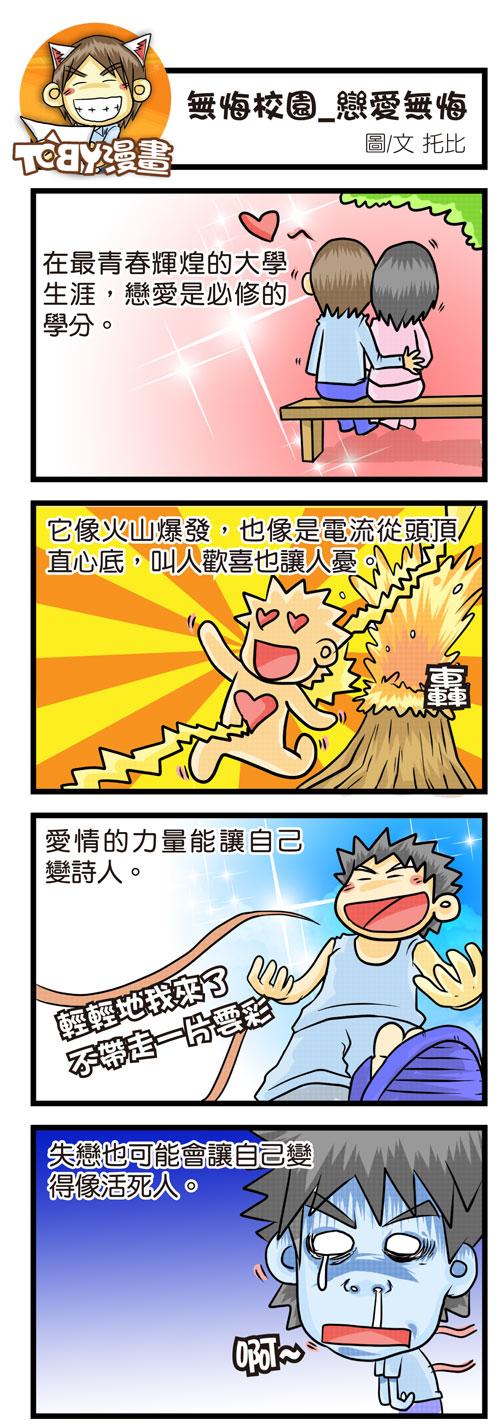 校園無悔_愛情學分_完稿.jpg