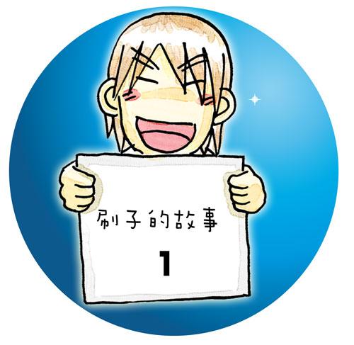 090808_tobycomic_title.jpg