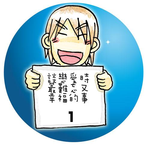 tobycomic_090908_title.jpg