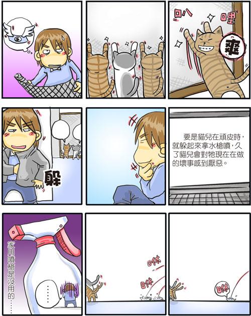 tobycatcomic_.jpg