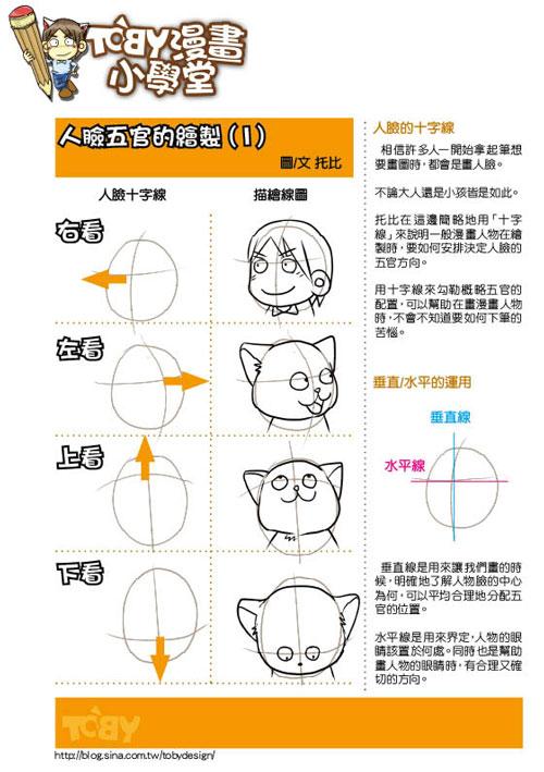 托比漫畫小學堂_教學書_1.jpg