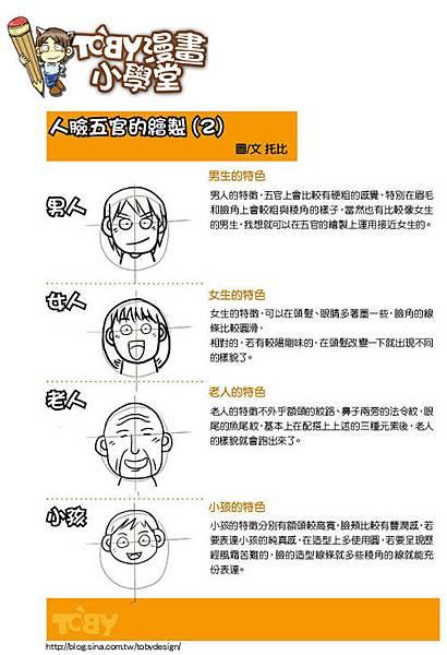 托比漫畫小學堂_教學書_2.jpg