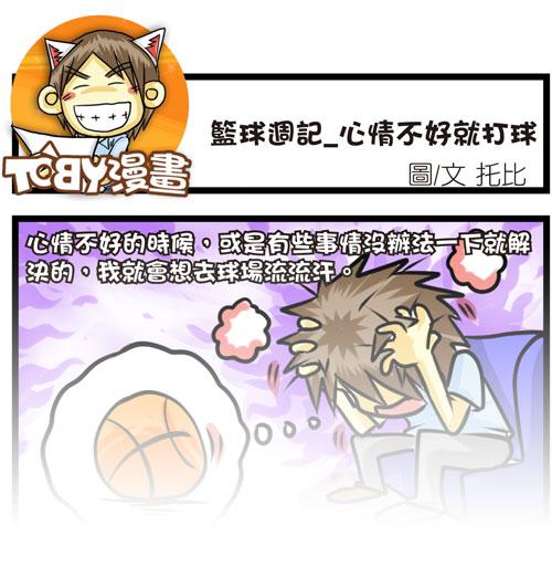 托比漫畫_籃球週記_心情不好就打球_標題.jpg
