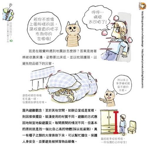 tobycomic_comic10.jpg