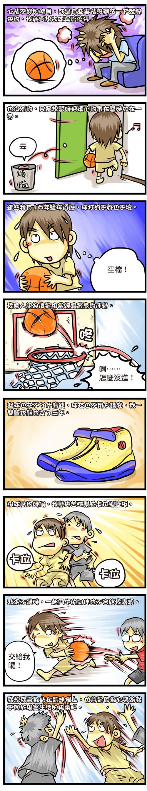 托比漫畫_籃球週記_心情不好就打球.jpg
