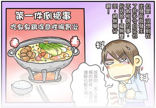 單車環島_古有明訓-1_title.jpg