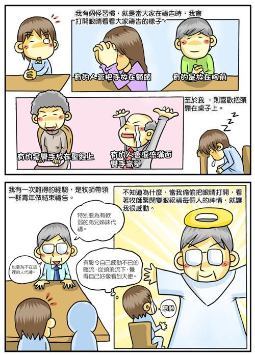 托比趣教會_禱告的意義_完稿-2.jpg