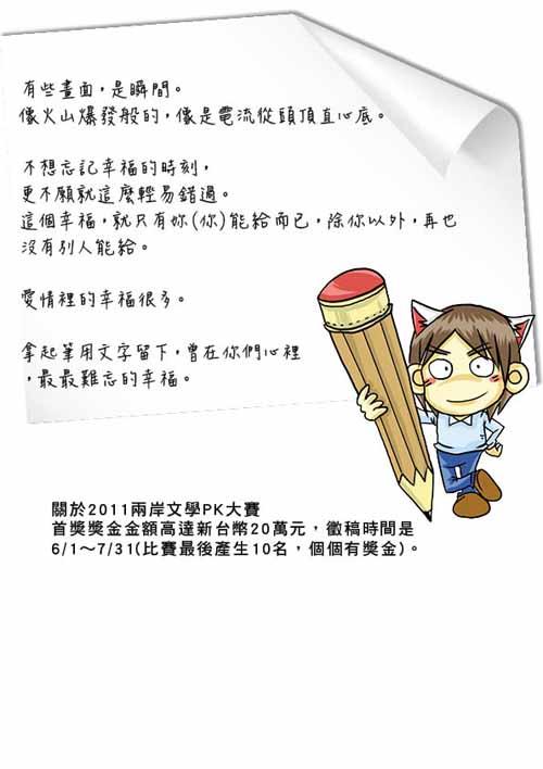 2011兩岸文學pk大賽6.jpg