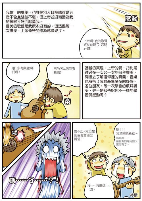 托比趣教會_敬拜讚美_送印-4.jpg