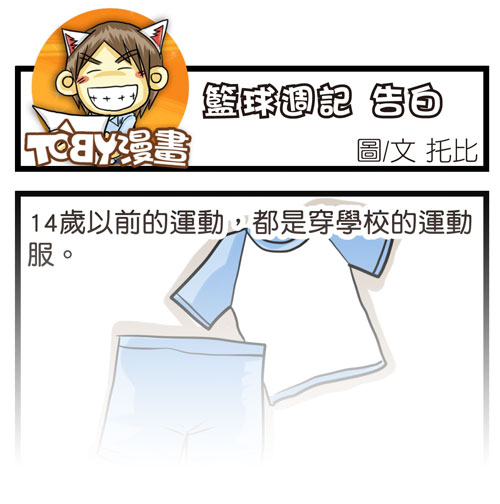990731_tobycomic_title.jpg
