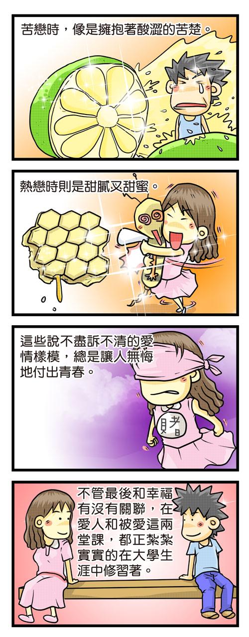 校園無悔_愛情學分_完稿_1.jpg