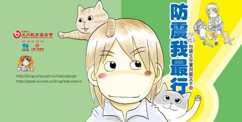 comver_tobycomic.jpg