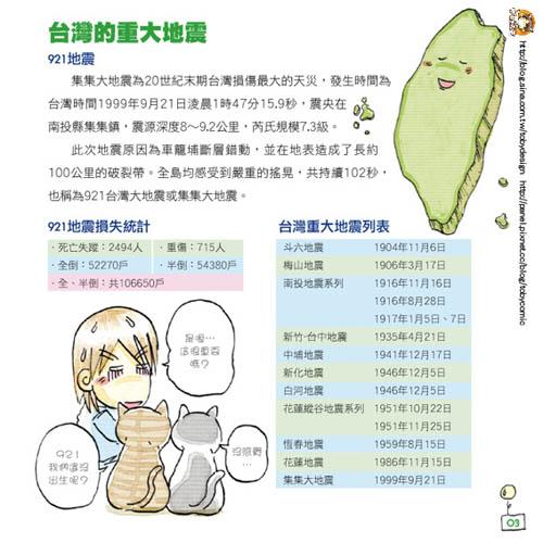 tobycomic_comic3.jpg