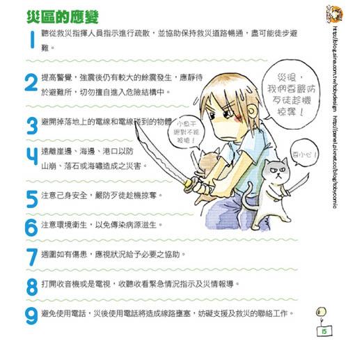 tobycomic_comic15.jpg
