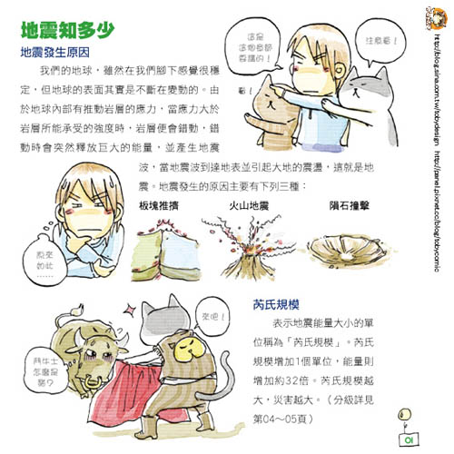 tobycomic_comic.jpg