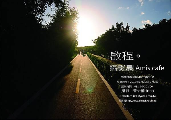 啟程明信片.jpg