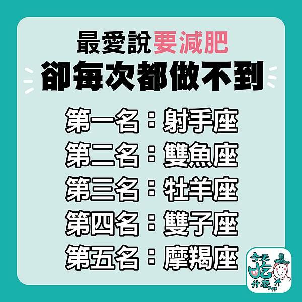 20170216圖文(最愛說要減肥但都做不到的星座).jpg