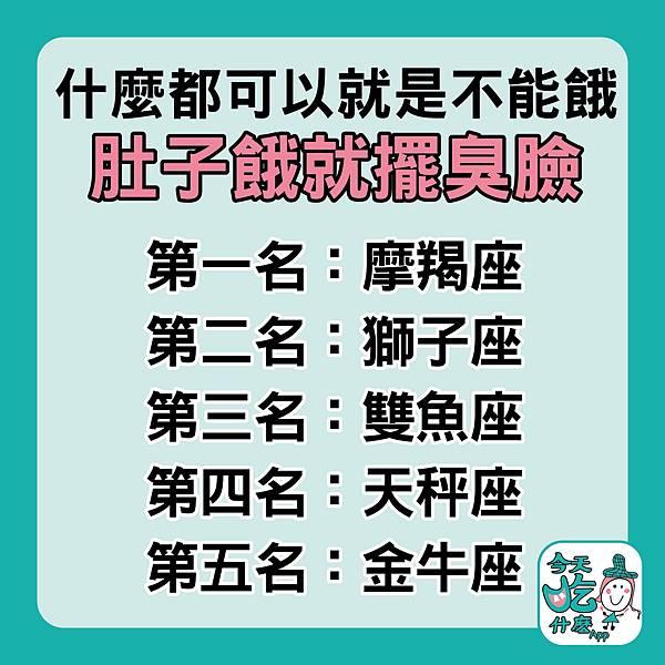 20170221-排名(不能餓肚子的星座).jpg