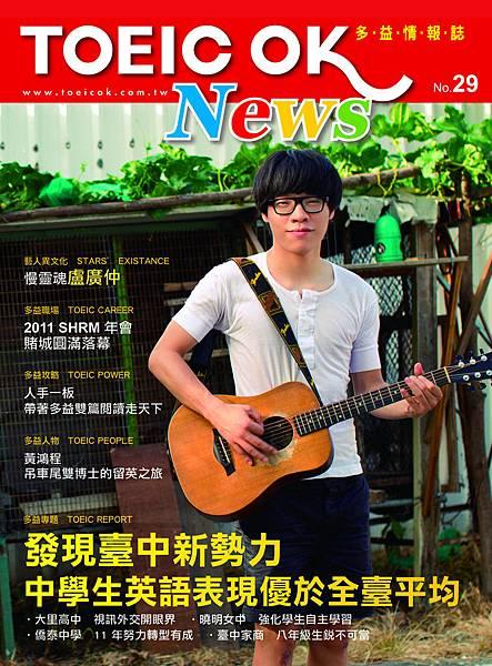 TOEIC OK29 cover_72dpi.jpg