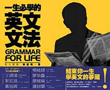 Grammar For Life.JPG
