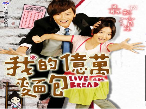 我的億萬麵包.bmp