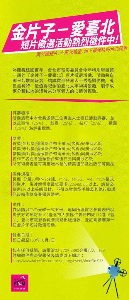 「金片子─愛台北」短片徵選活動.jpg