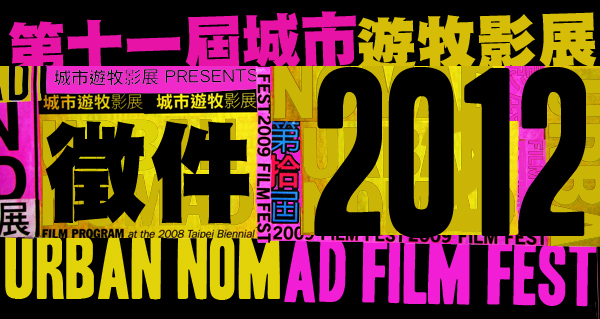 11th Urban Nomad Film Festival.jpg
