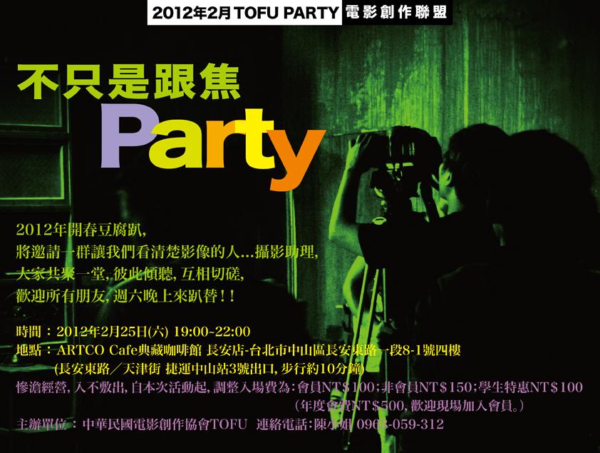 2012.02開春豆腐PA之不只是跟焦PA