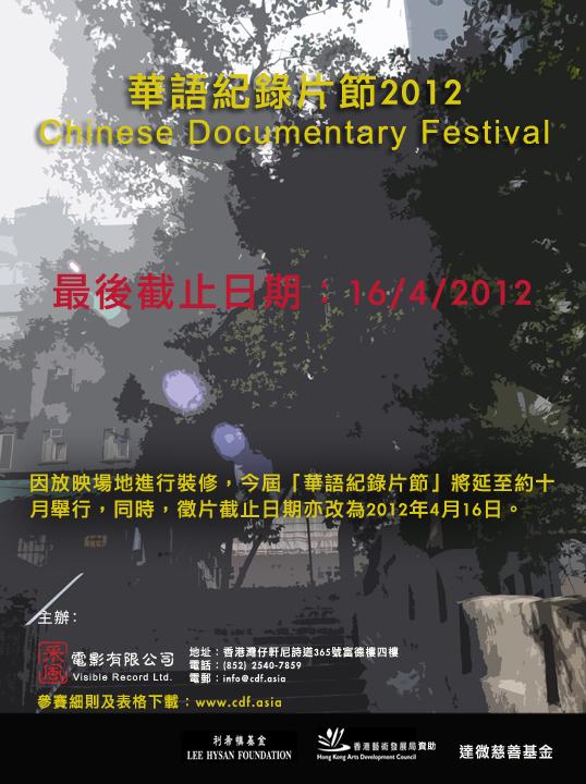 2012華語紀錄片節