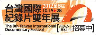 2012tidf banner(1)