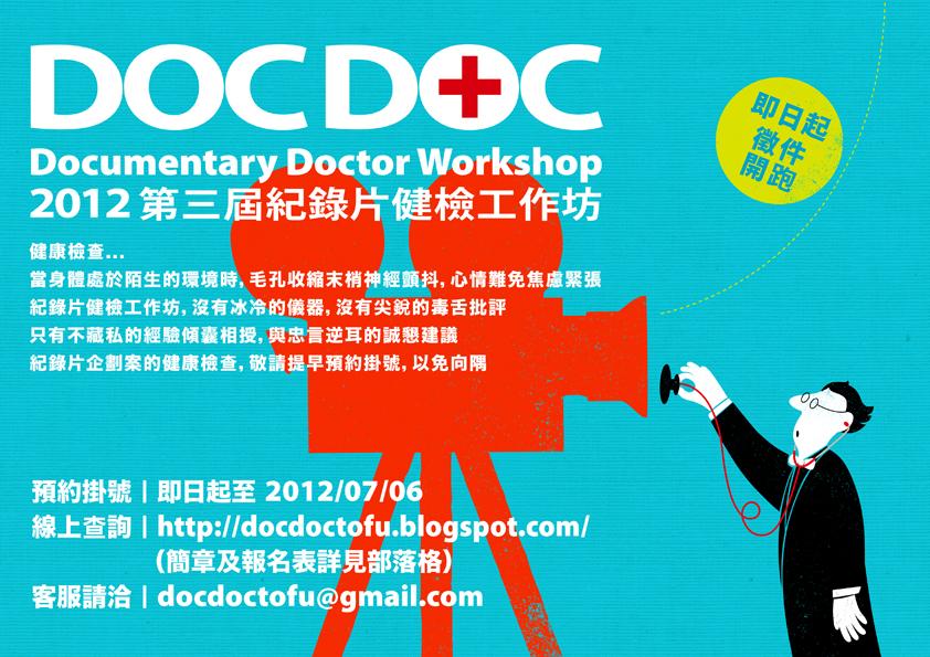 2012doc doc徵件