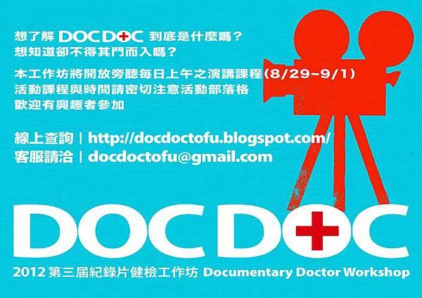 2012 doc doc旁聽
