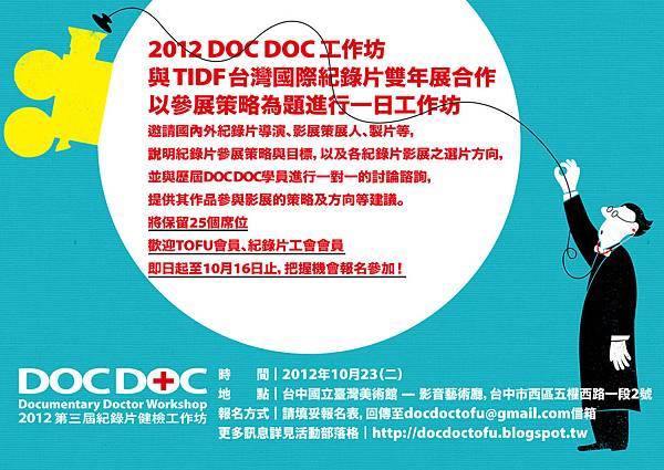 DOC DOC第三階段會員edm