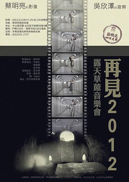 音樂會海報二版-6