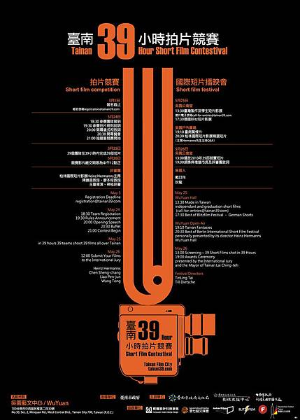 2013臺南39小時拍片競賽