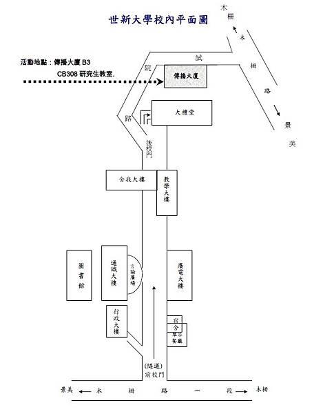 世新大學校內平面圖