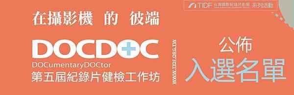 2014 DOC DOC